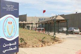 سجن تطوان